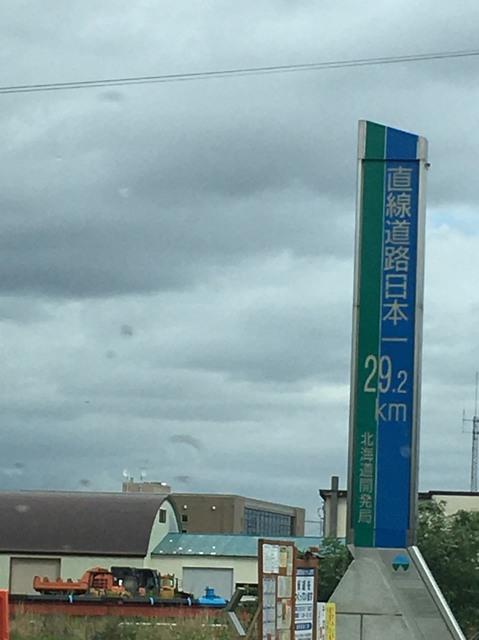 北海道の国道12号線_中吉 孝治.jpg